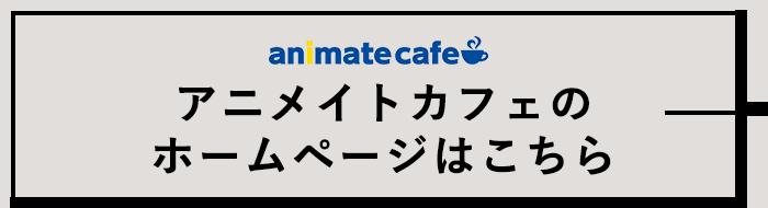 animatecafe アニメイトカフェのホームページはこちら